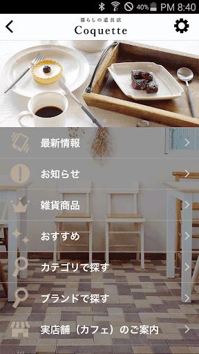 北欧雑貨やオシャレな食器【暮らしの道具店 Coquette】