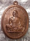 เหรียญเจริญพรบน เต็มองค์ หลวงพ่อคูณ ปี 2536