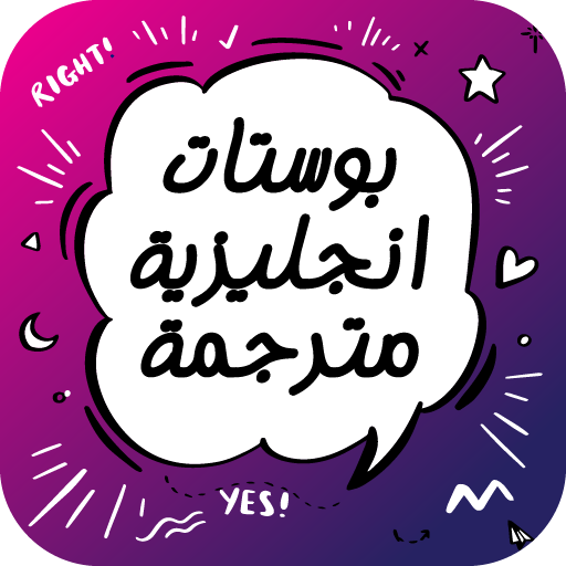 بوستات و ستاتيات انجليزية مترجمة 2019 Aplikacije Na Google