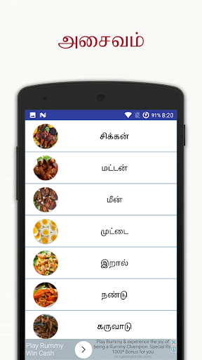 Samayal - Tamil Recipes  screenshots 3