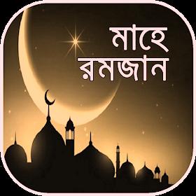 রমজান ক্যালেন্ডার ২০১৯ ~ mahe ramzan calendar 2019