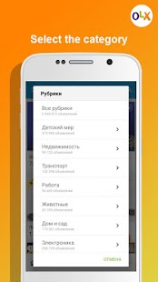 OLX.ua classifieds of Ukraine- screenshot thumbnail