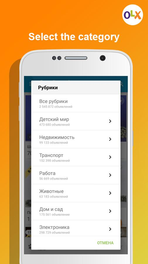 OLX.ua classifieds of Ukraine- screenshot