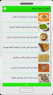 أطباق أم سعد السريعة - náhled