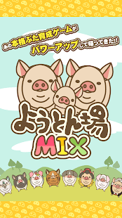 ようとん場MIX- screenshot thumbnail