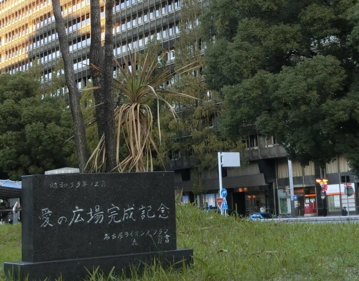 昭和53年(1978年)12月 愛の広場完成記念碑