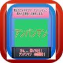魔法のクイズアプリ、アンパンマンと言われる理由、教えます icon