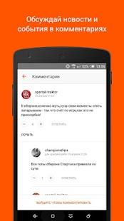 Championat Screenshot 7