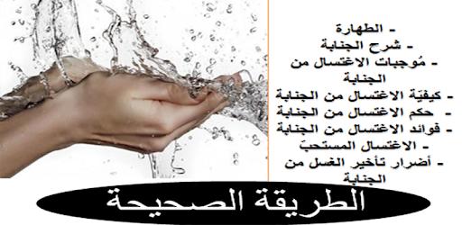 الجنابة كيفية غسلها وإزالتها Janaba On Windows Pc Download Free 1 0 Com Andromo Dev622020 App643947