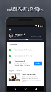 Runtastic Results - Кроссфит Screenshot