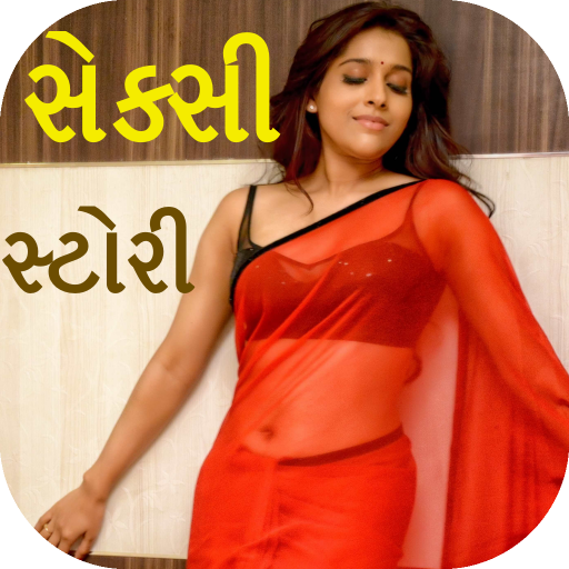 Are Gujrati sexy story in gujrati have