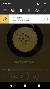 Luna ON: 루나 온 - 당신만을 위한 뮤직플레이어 - náhled