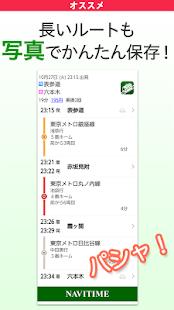 1 NAVITIME Transit Tokyo Japan App screenshot