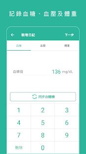 智抗糖-糖尿病管理、血糖、血壓、體重記錄 Screenshot