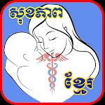 Khmer Health - Khmer Healthy Icon