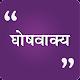 Download घोषवाक्य   Marathi Slogans For PC Windows and Mac