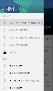 비제이 TV screenshot 0