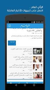 جريدة الرأي العام screenshot 5