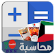 محاسبة DXN الكويت Download for PC Windows 10/8/7