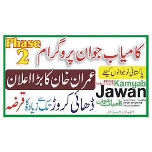 Kamyab Jawan Phase 2 Online Apply 1