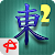 Mahjong 2: Hidden Tiles Free file APK Free for PC, smart TV Download