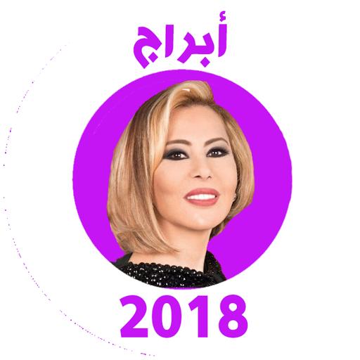 حظك اليوم توقعات الابراج 2018 Horoscope