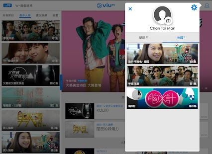 ViuTV- screenshot thumbnail