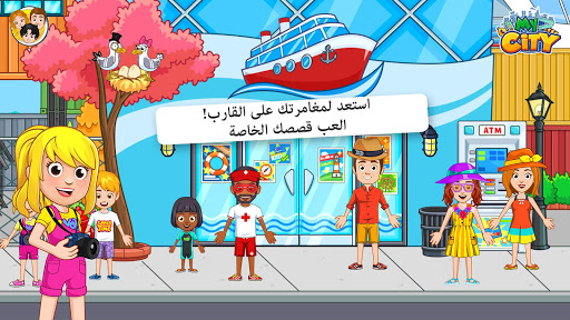 My City : مغامرات القارب screenshot 1