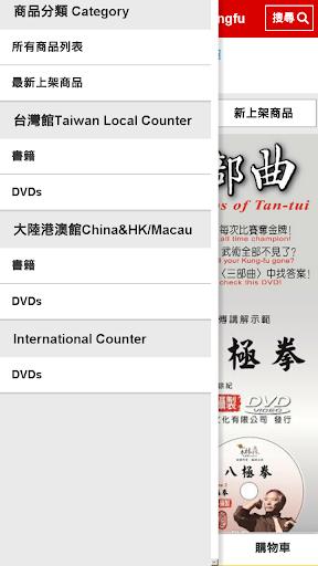 u5f90u7d00u6b66u5b78Adam Hsu Kungfu  screenshots 2