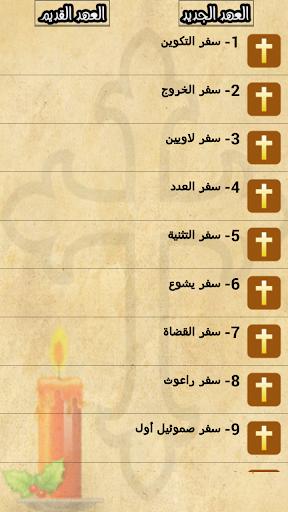 娛樂必備免費app推薦|ايه كل يوم من الكتاب المقدس線上免付費app下載|3C達人阿輝的APP