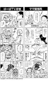 """育児4コマ""""るんぱん"""" by 小野まゆら:無料お試し版 screenshot 4"""