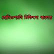 হোমিওপ্যাথি চিকিৎসা বাংলা APK