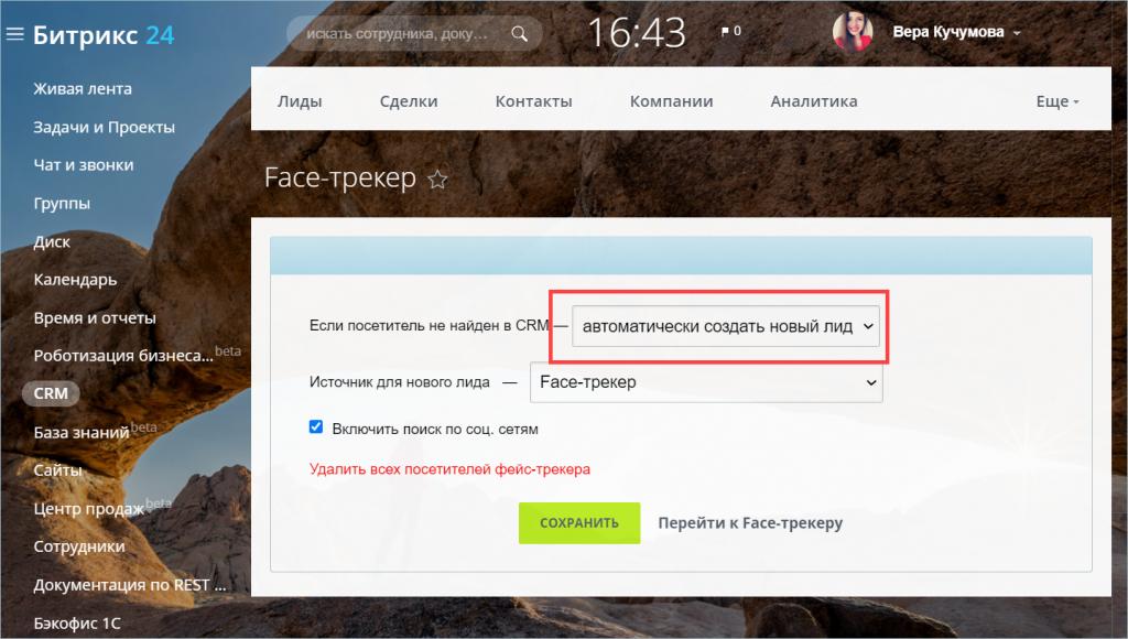 автоматически_создать_лид.png