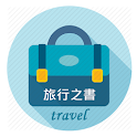 2019旅行之書 - 十秒內推薦您台灣的旅遊地點 icon