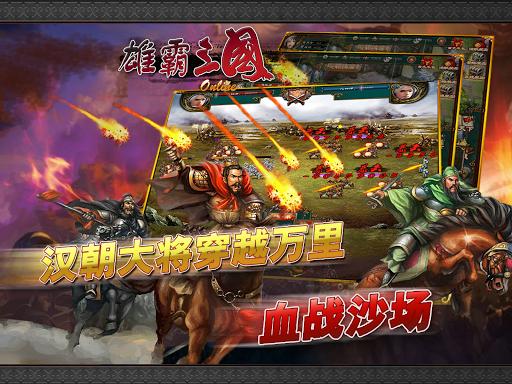 玩免費角色扮演APP|下載雄霸三国-中文三国志英雄经典大战策略战争网络游戏 app不用錢|硬是要APP