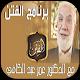 عمر عبد الكافي - زمن الفتن بدون نت APK