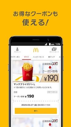 マクドナルド - McDonald's Japanのおすすめ画像3