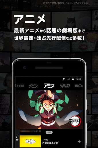 AbemaTV -無料インターネットテレビ局 -ニュースやアニメ、音楽などの動画が見放題 5.4.1 screenshots 2
