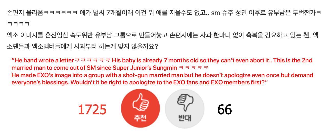 exo chen demand apology
