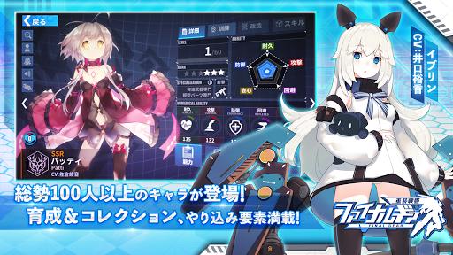 ファイナルギア-重装戦姫- apklade screenshots 2