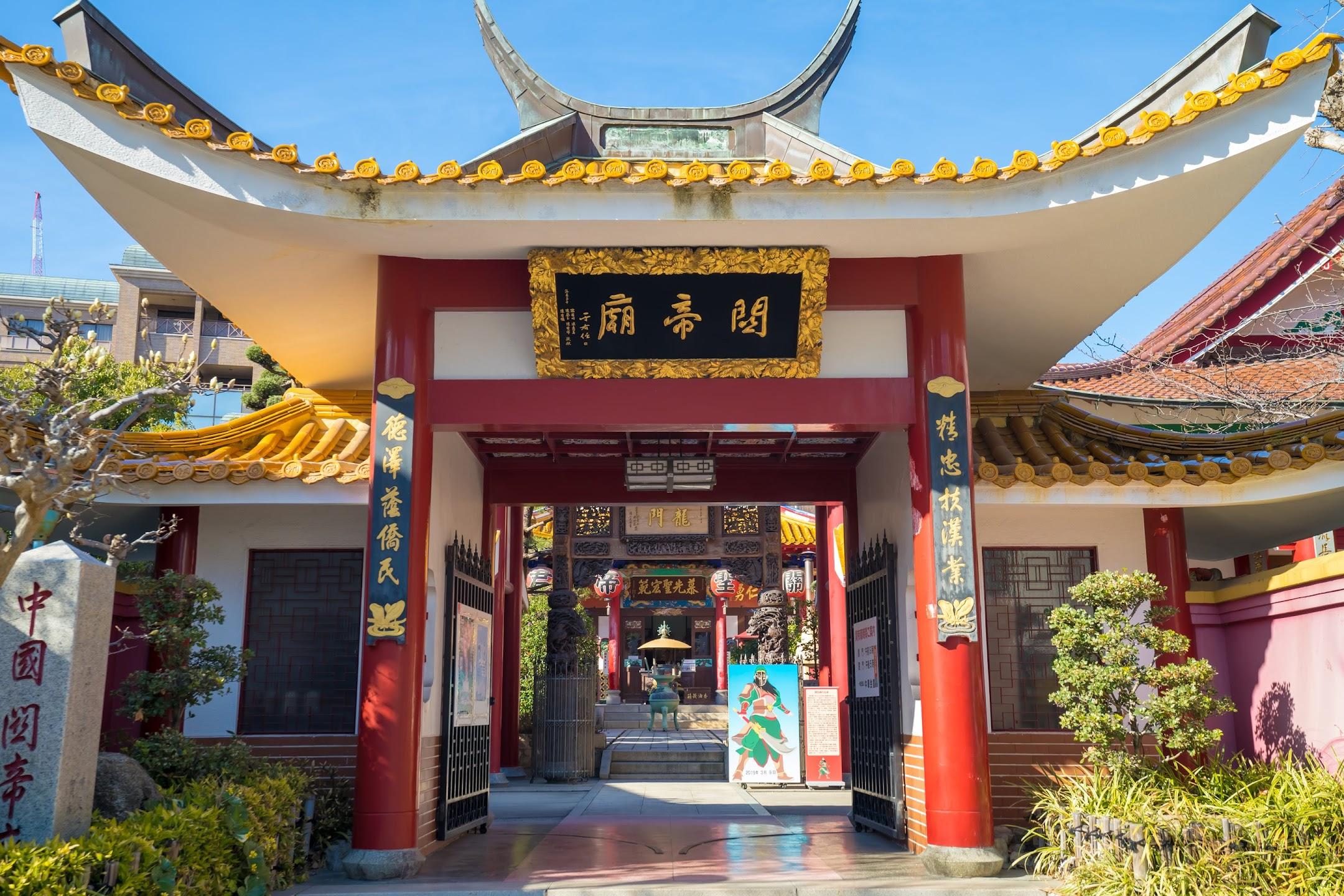神戸 関帝廟1