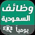 وظائف السعودية يومياً icon