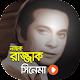 রাজ রাজ্জাক অভিনিত সিনেমা ও গানসমূহ Download on Windows
