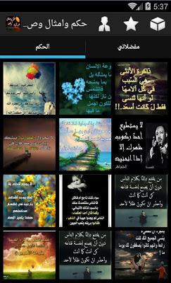 حكم وامثال وصور عن الحياة - screenshot