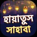 হায়াতুস সাহাবা সব খন্ড - shahabider jiboni bangla icon
