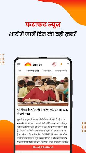 Hindi News Dainik Jagran India News Jagran Epaper 3.8.2 Screenshots 2