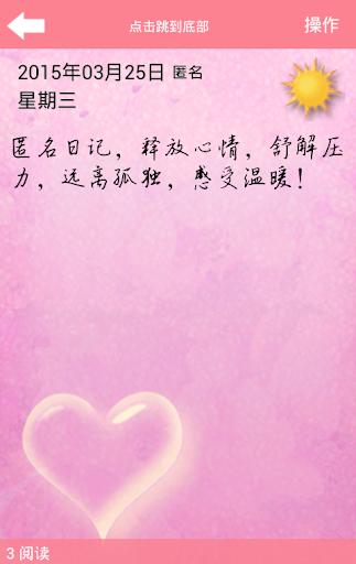 匿名日记本 - 释放心情的绝佳去处