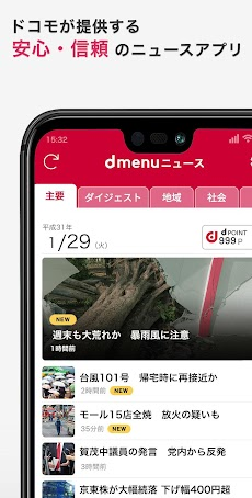 dmenuニュース 無料で読めるドコモが提供する安心信頼のニュースアプリのおすすめ画像1
