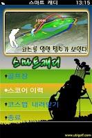 Screenshot of 골프거리측정 스마트캐디