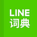 LINE辞書 中国語-英語